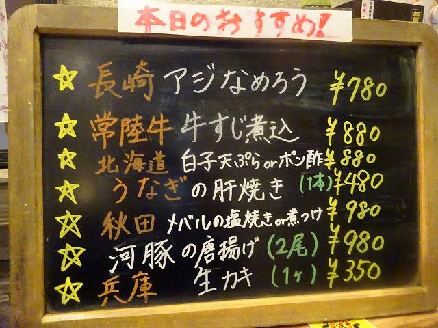 まる酒3 (2)