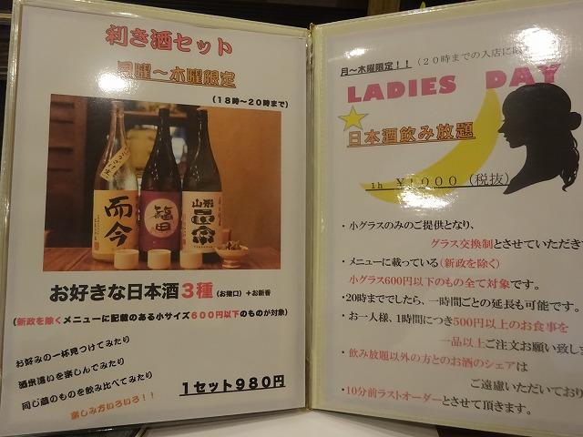 まる酒3 (3)