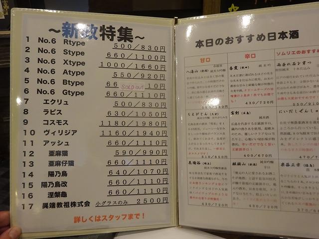 まる酒3 (4)