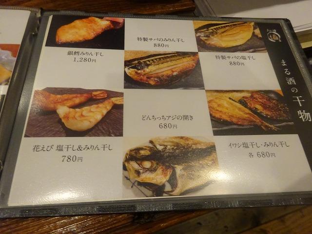 まる酒3 (6)