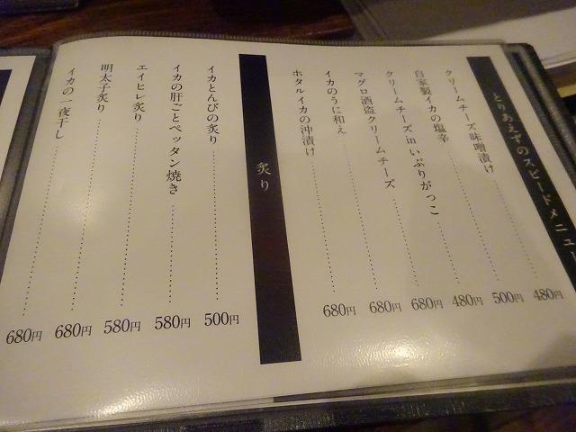 まる酒3 (8)