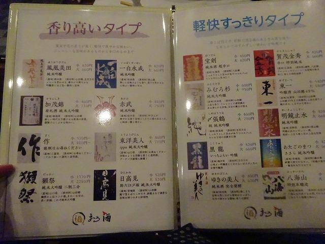 まる酒3 (14)
