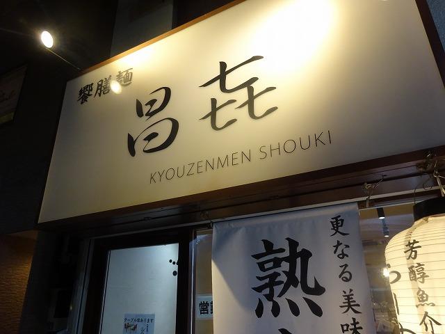 饗膳麺 昌㐂2 (1)