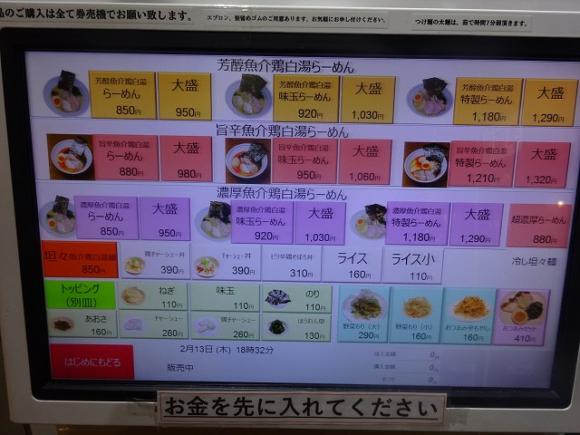 饗膳麺 昌㐂2 (2)