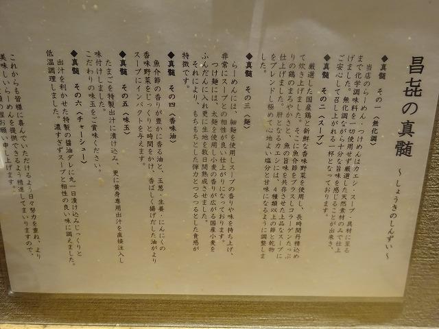 饗膳麺 昌㐂2 (3)