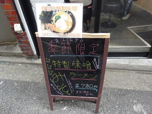 渡来武4 (2)