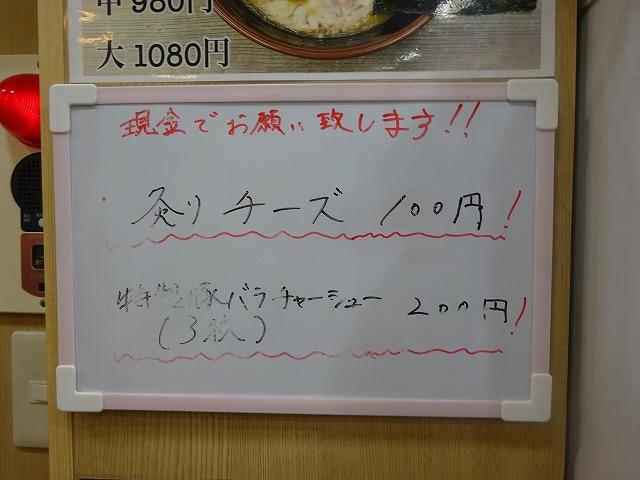 渡来武4 (4)