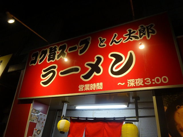 とん太郎6 (1)