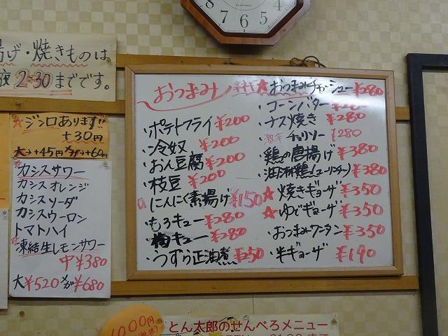 とん太郎6 (3)