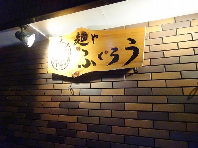 ふくろう6 (1)