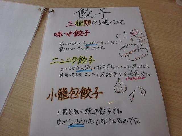らーめんやまだ (3)
