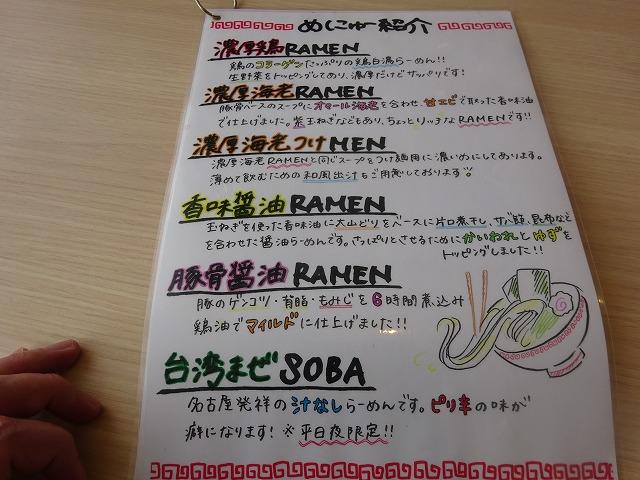 らーめんやまだ (4)
