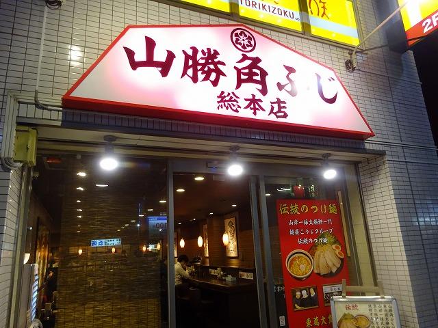山勝角ふじ総本店3 (1)