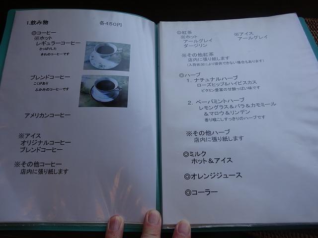 手賀カフェ (4)