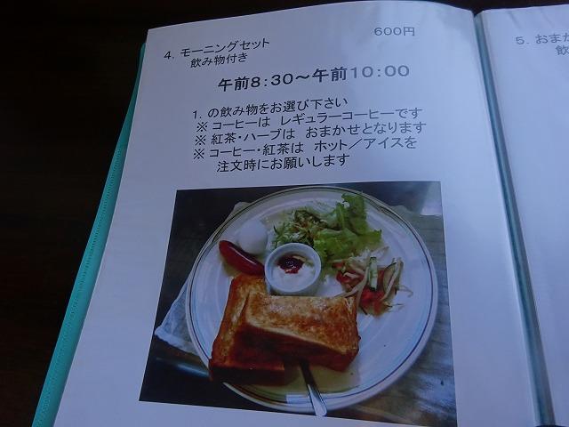 手賀カフェ (5)
