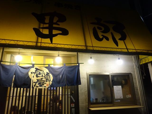 串郎29 (1)