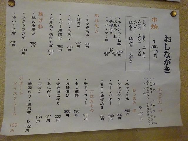 串郎29 (5)