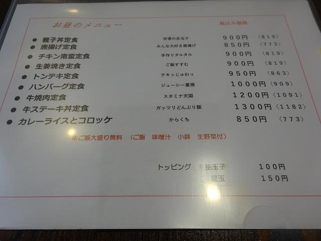 ごはんもん末吉 (2)