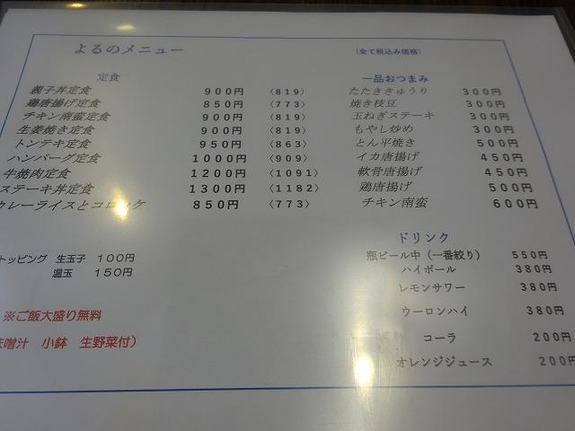 ごはんもん末吉 (3)