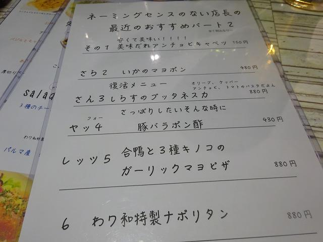 わわわ (5)