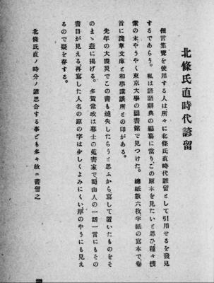 氏直諺01