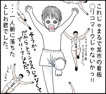 としお君の野望4
