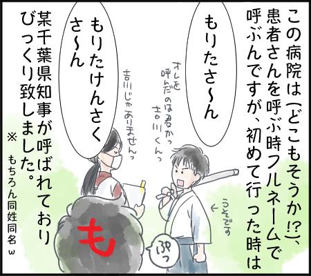 眼科奇譚2