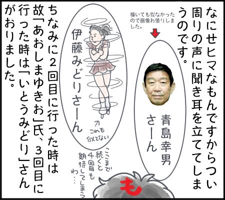 眼科奇譚3