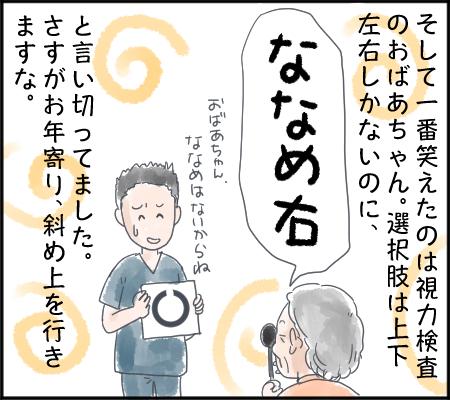眼科奇譚4