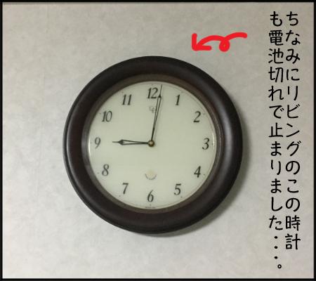 時計テロ4