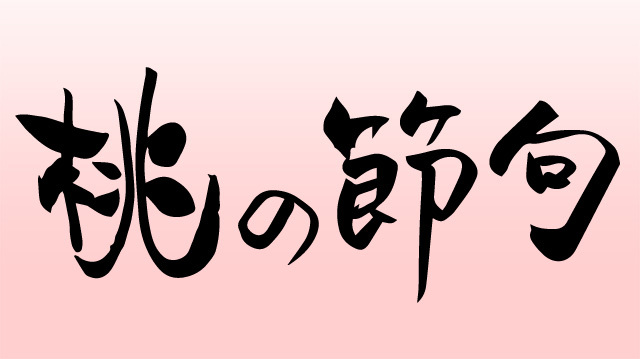桃の節句ロゴ