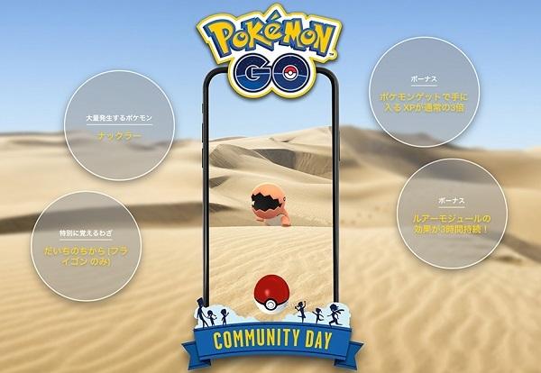 962_Pokemon GO_images001