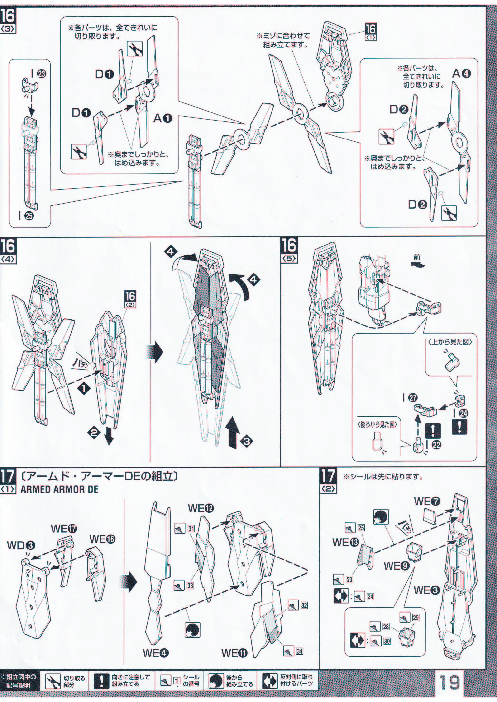 G383_info_weapons_ページ_10