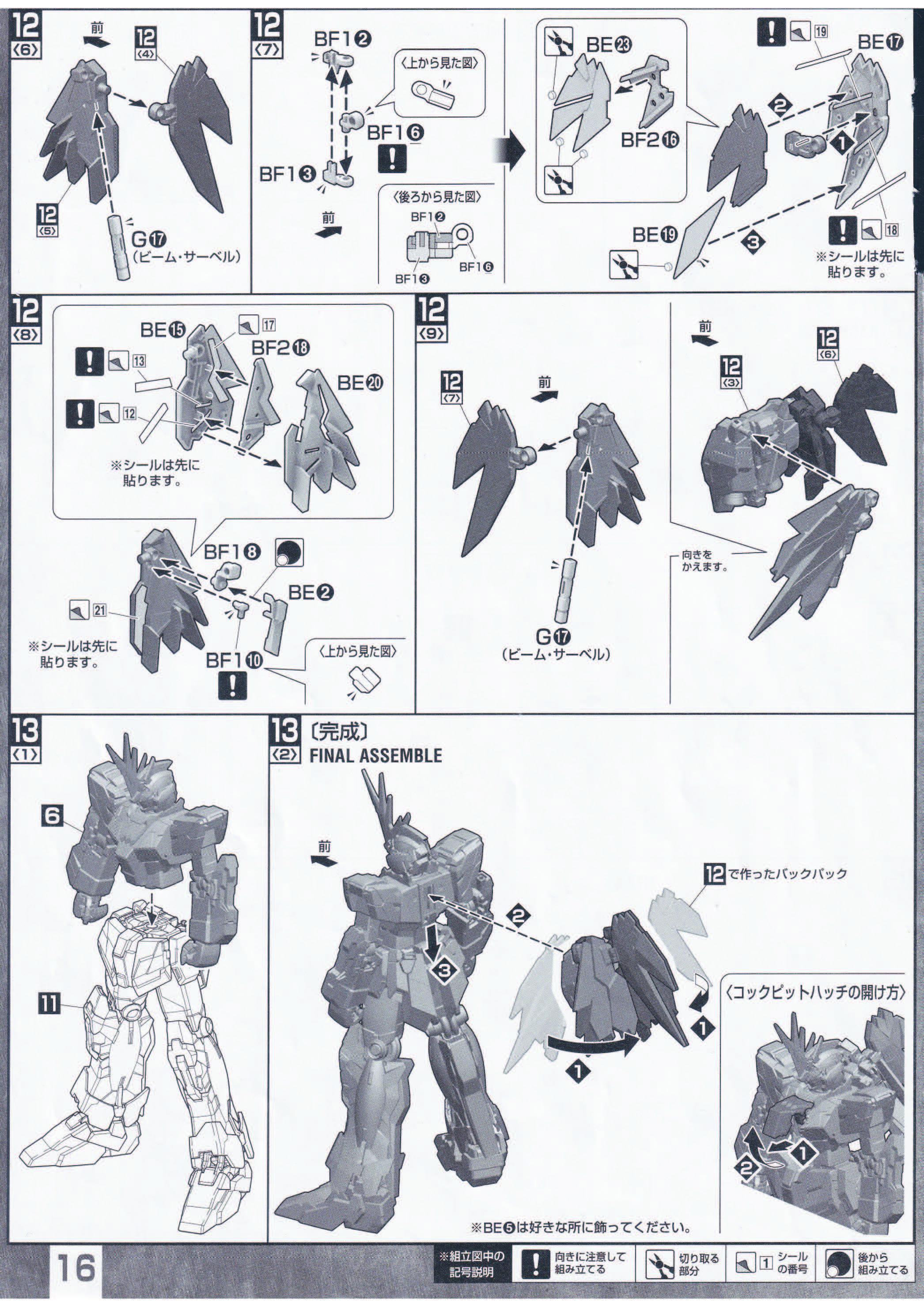 G383_info_weapons_ページ_05