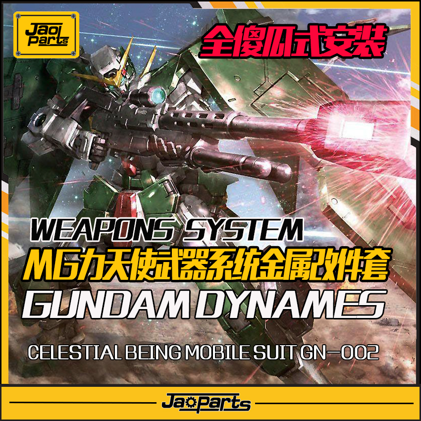 M94_jaoparts_dynames_mg_005.jpg
