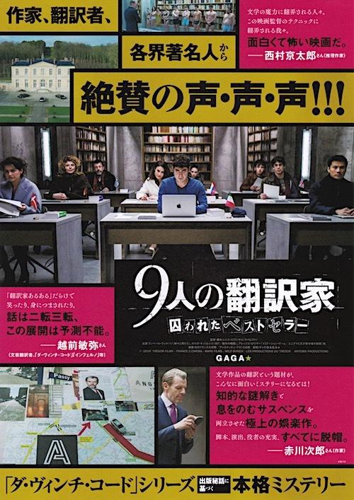 9_honyakuka-b.jpeg