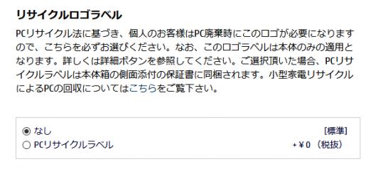 スクリーンショット_リサイクルロゴラベル