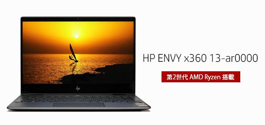 HP-ENVY-x360-13-ar0000-スタンダードモデル_02a