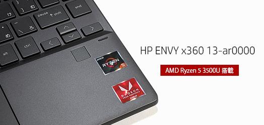 HP-ENVY-x360-13-ar0000-スタンダードモデル_03a