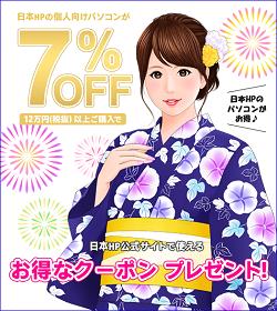 250_HP個人向けパソコン割引クーポン_2019年8月_190801_yukata