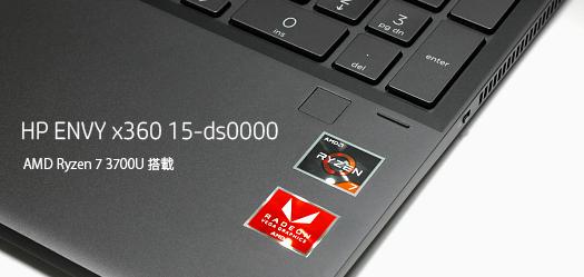 HP-ENVY-x360-15-ds0000_AMD-Ryzen-7-3700U_02a_250.png