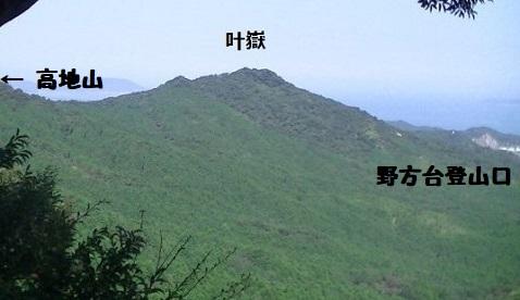 叶嶽から高地山へ