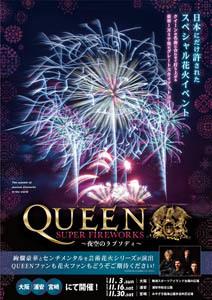 queen hanabi