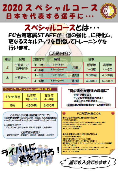 2020 スペシャルコース(会場変更)