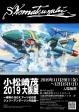 「『小松崎茂』2019大阪展~ジェリーアンダーソン作品編」