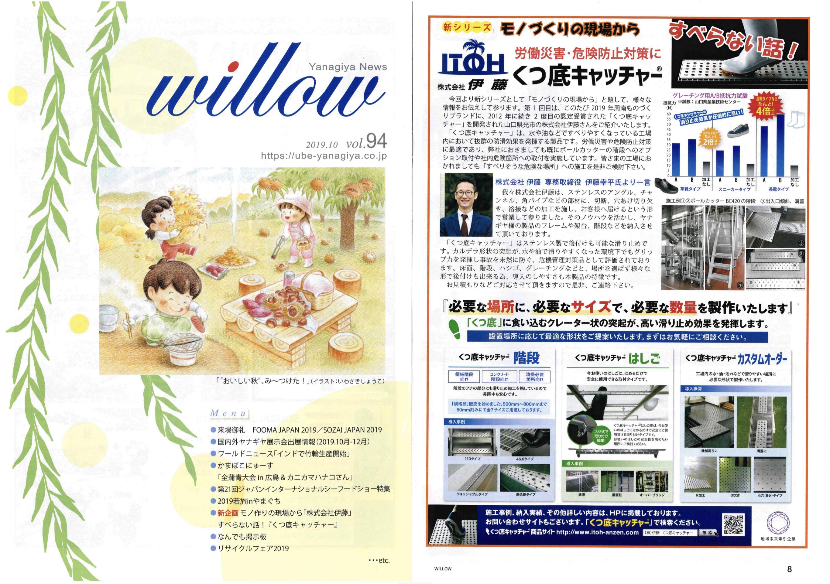 ヤナギヤ_willow_vol.94