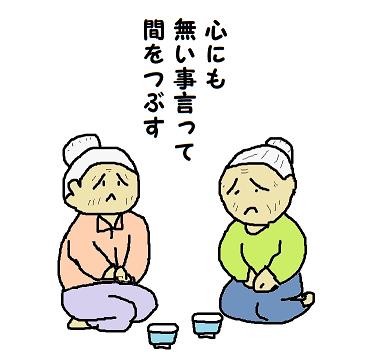 川柳 元年8月 雑詠 はつお ペ