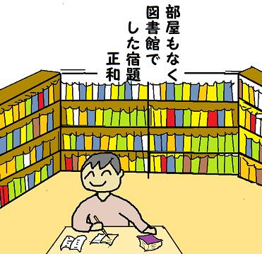 川柳 元年10月 席題 図書館 正和 ペ