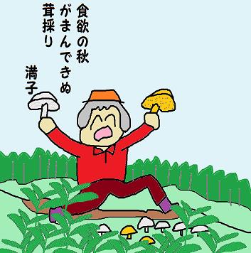 川柳 雑詠 元年10月 満子 ペ
