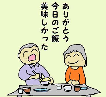 川柳 元年11月 雑詠 はつお ペ